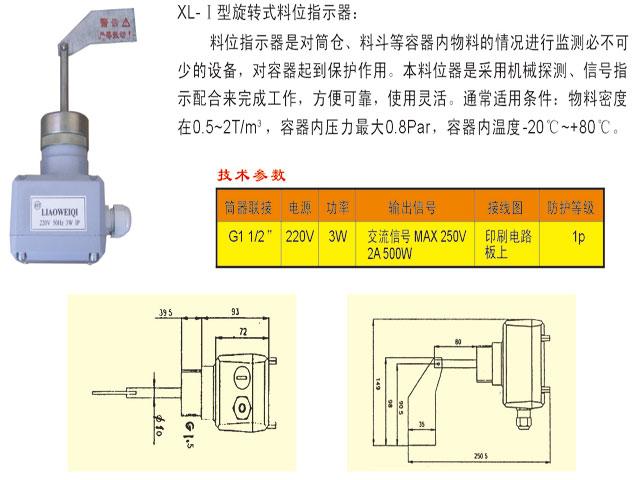 XL-I型旋转式料位指示器