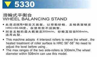 精展滑轮式平衡台