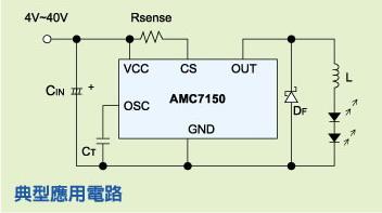 AMC7150降壓1.5A 驅動1w、3W的LED