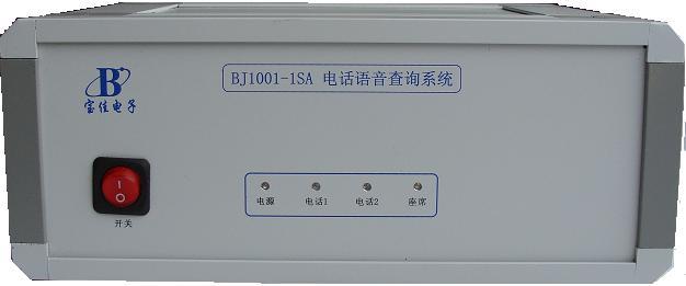 BJ1001-1SA 電話自動語音查詢系統