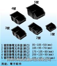 防静电元件盒  斜口