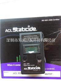 ACL-350型数字式静电电压测试仪 ACL-350