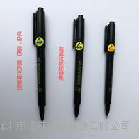 防靜電記號筆