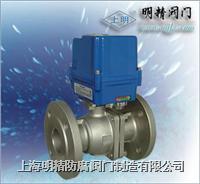 ZAJQ型智能電動球閥/上海明精防腐制造有限公司021-63176597 電動調節球閥/ZAJQ型
