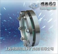 JB593-64平焊視鏡/上海明精防腐制造有限公司021-63176597 JB593-64平焊視鏡