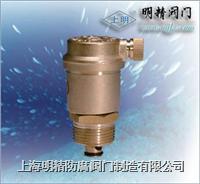 上明牌ARVX微量排氣閥 微量排氣閥