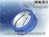 WM400系列止回閥/上海明精防腐制造有限公司021-63176597 WM400