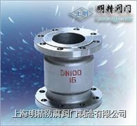 升降止回閥/上海明精防腐制造有限公司021-63176597 H42型
