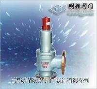 A42F液化氣安全閥/上海明精防腐制造有限公司021-63176597 A42F/Y