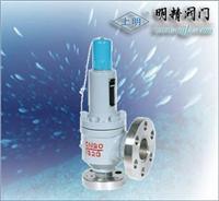 微啟式鍋爐安全閥/上海明精防腐制造有限公司021-63176597 微啟式鍋爐安全閥