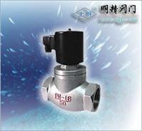 ZQDF蒸汽電磁閥 ZQDF型