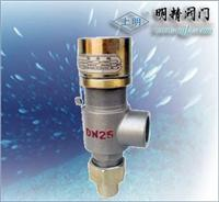 眉縣湯浴溫泉/AH21F型彈簧式安全回流閥/上海閥門廠021-63800050 AH21F型