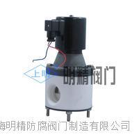 聚四氟(塑料王)電磁閥  ZCF