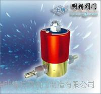 電動真空電磁閥 GDC-5