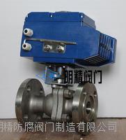 電動不銹鋼球閥  Q941F-40P