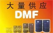 二甲基甲酰胺(DMF)