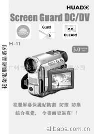 DC/PDA屏幕亮丽保护贴