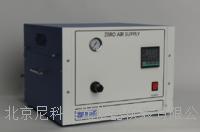 零氣發生器 GDS-ZERO