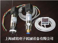 压力传感器变送器数显表 WM