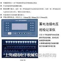 电池巡检仪 WM-19,24,36,48,72,104