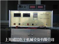 上海 茄子视频APP 鋰電池安全檢測專用成套檢測設備 WM-