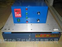 振动性能试验机  LD-A
