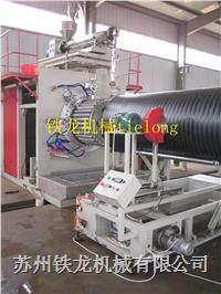 1000缠绕管生产线 300-1000