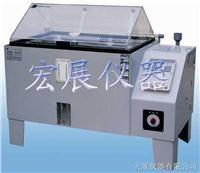 鹽霧耐腐蝕試驗機 SH-120