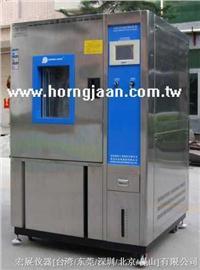 恒溫恒濕試驗箱 LP-408U