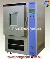 PDR系列低濕度高低溫(交變濕熱)試驗箱 ----