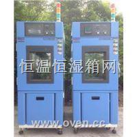 調溫調濕箱箱;調溫調濕試驗箱;低溫調溫調濕試驗箱 調溫調濕箱箱;調溫調濕試驗箱;低溫調溫調濕試驗箱