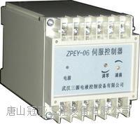 ZEPY-06伺服控制器 ZEPY-06