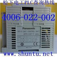 现货FPX-C 60T松下PLC松下电工Panasonic可编程控制器 FPX-C 60T松下PLC松下电工Panasonic