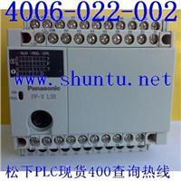 松下电器PLC现货AFPX-L30R可编程控制器Panasonic AFPX-L30R-F