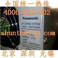Panasonic松下ANUPS04灯泡Aicure紫外线硬化装置ANUP5204紫外系统UV硬化系统 ANUP5204