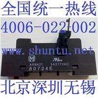 日本进口中间继电器底座5A277VAC正规授权代理商NAIS relay socket AHNA21