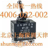 自复位钮子开关WT29T防水开关现货WT-29三位钮子开关品牌nkk WT29T