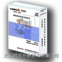 圖靈開物(controx)組態軟件 CONTROX