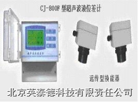 CJ-800F超聲波液位差計 CJ-800F多功能顯示超聲波液位差計