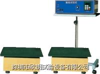 單向電磁式振動臺/高頻振動臺/低頻振動臺/振動臺/包裝振動臺/振動機