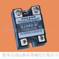 GJH80-W交流高壓安裝式80A固態繼電器
