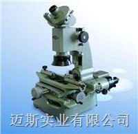 小型工具显微镜JGX-1(价格 质量 参数) JGX-1