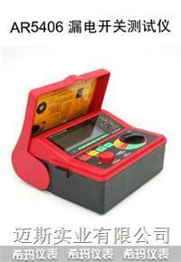 漏電開關檢測儀AR5406產品說明書(價格好) AR5406