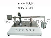 YT060土工布厚度仪 YT060型