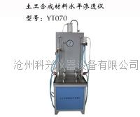 土工布合成材料水平渗透仪 YT070型