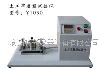 土工布磨损测定仪 YT050型