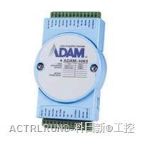 研华数据采集模块ADAM-4068:8路带MODBUS的继电器输出模块 ADAM-4068