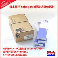 B9619AH-KC記錄紙