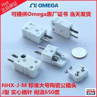 NHX-J-M陶瓷熱電偶插頭