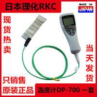 DP-700B溫度計